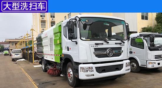 D9東風16方洗掃車(廠家價格咨詢電話13997870260)