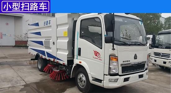 重汽豪沃天然气5.5方扫路车(厂家价格咨询电话13997870260)