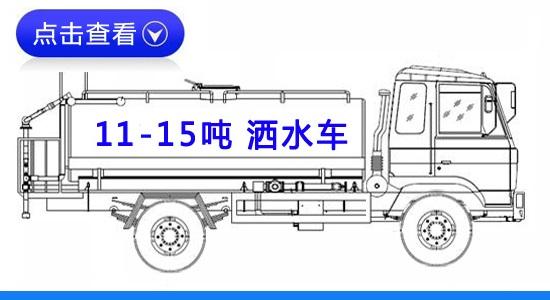 11-15噸灑水車系列(廠家價格咨詢電話13997870260)