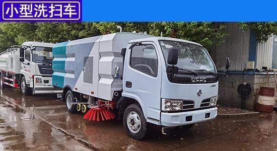 福瑞卡5.5方洗扫车(厂家价格咨询电话13997870260)