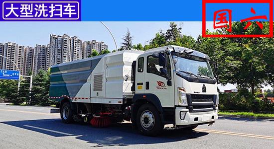 重汽16方洗扫车(厂家价格咨询电话13997870260)