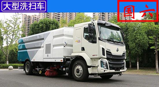 柳汽乘龙16方洗扫车(厂家价格咨询电话13997870260)