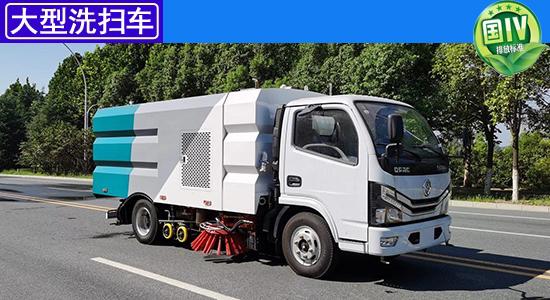 东风多利卡5.5方洗扫车(厂家价格咨询电话13997870260)