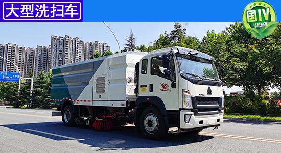 重汽16方洗掃車(廠家價格咨詢電話13997870260)