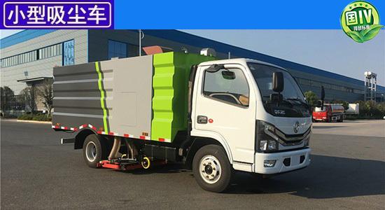 东风小多利卡5.5方吸尘车(厂家价格咨询电话13997870260)