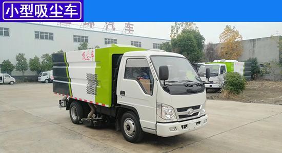 福田2.5方吸尘车(厂家价格咨询电话13997870260)