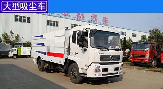 东风天锦10方吸尘车(厂家价格咨询电话13997870260)